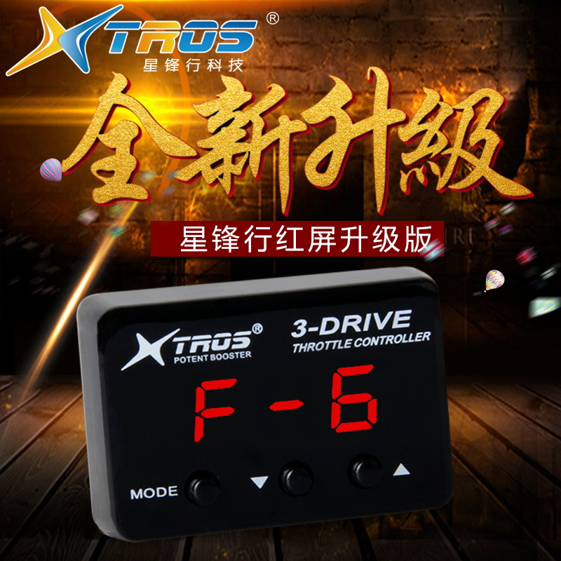 Changan Ford electronic accelerator: solar term door controller dynamic speed upgrade modification parts