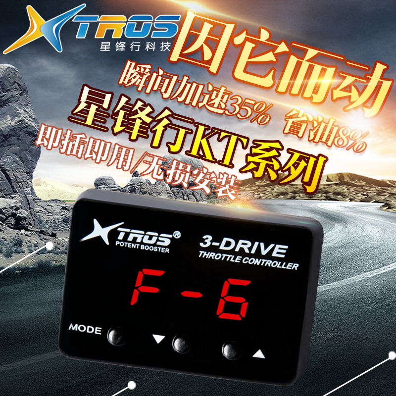 FAW TOYOTA corolla electronic accelerator accelerator for automobile throttle controller