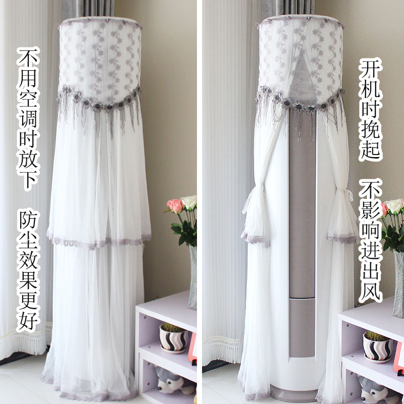Air conditioner cover dustproof cover cabinet vertical 3P living room decorative fabric cover cloth round European cabinet