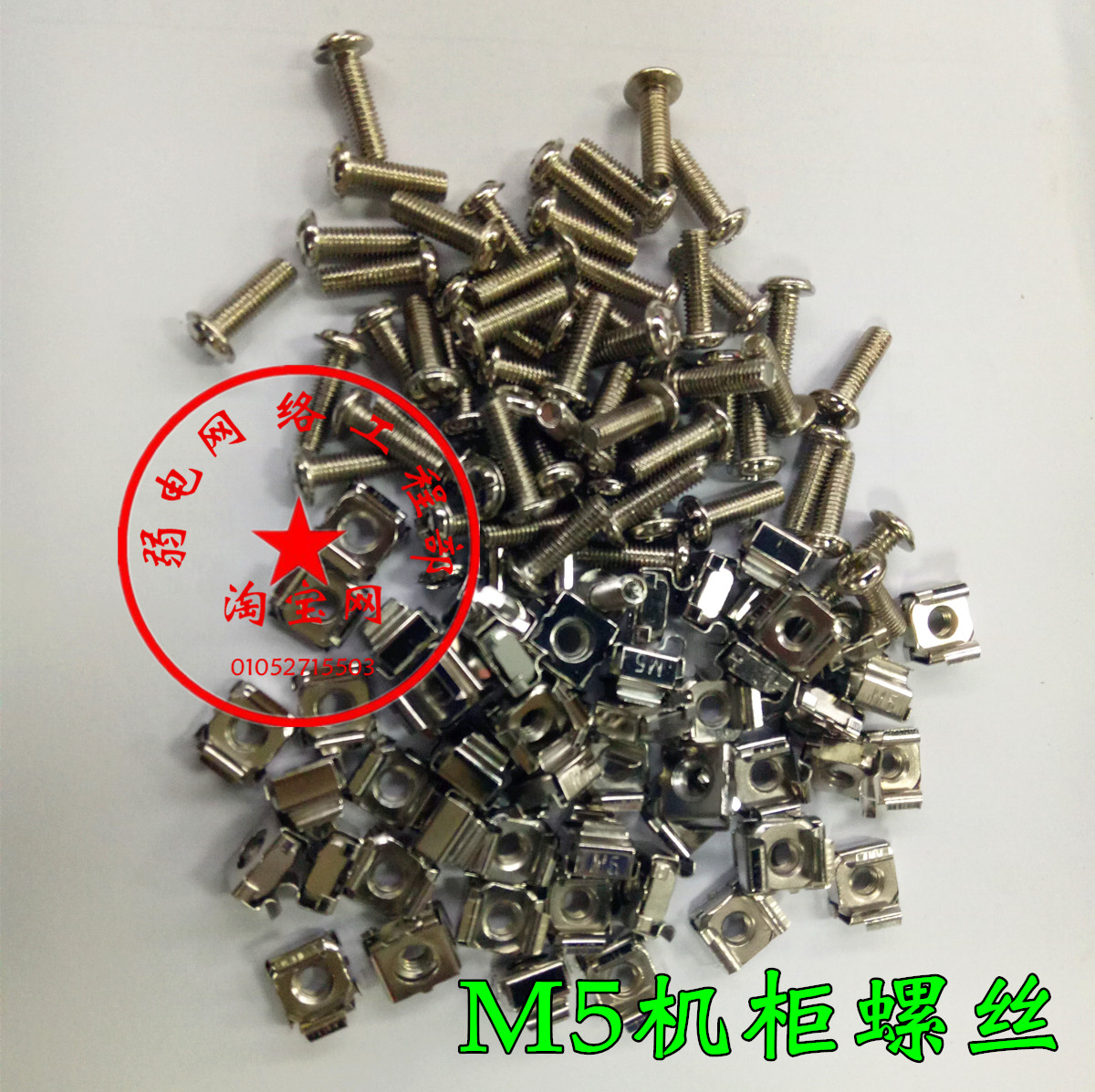 Cabinet buckle screw screw screw nut M5 server cabinet 0.29 yuan each 100 sets / bag M6