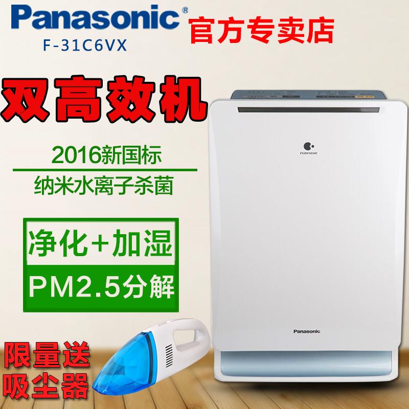Panasonic air purifier F-31C6VX household formaldehyde removal, PM2.5 second-hand smoke odor, energy saving mute