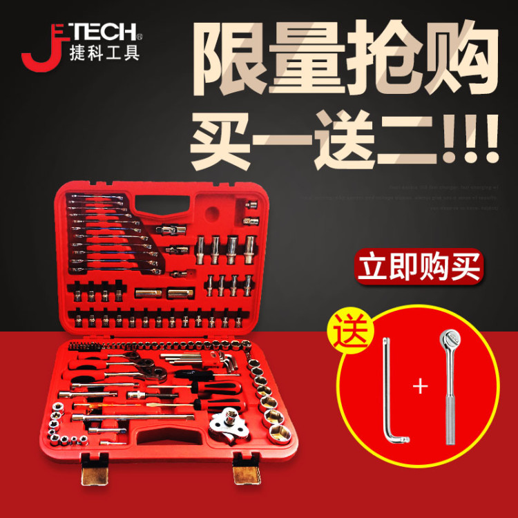 JTech tools 121 sleeve hardware auto repair toolbox set 123 speed wrench