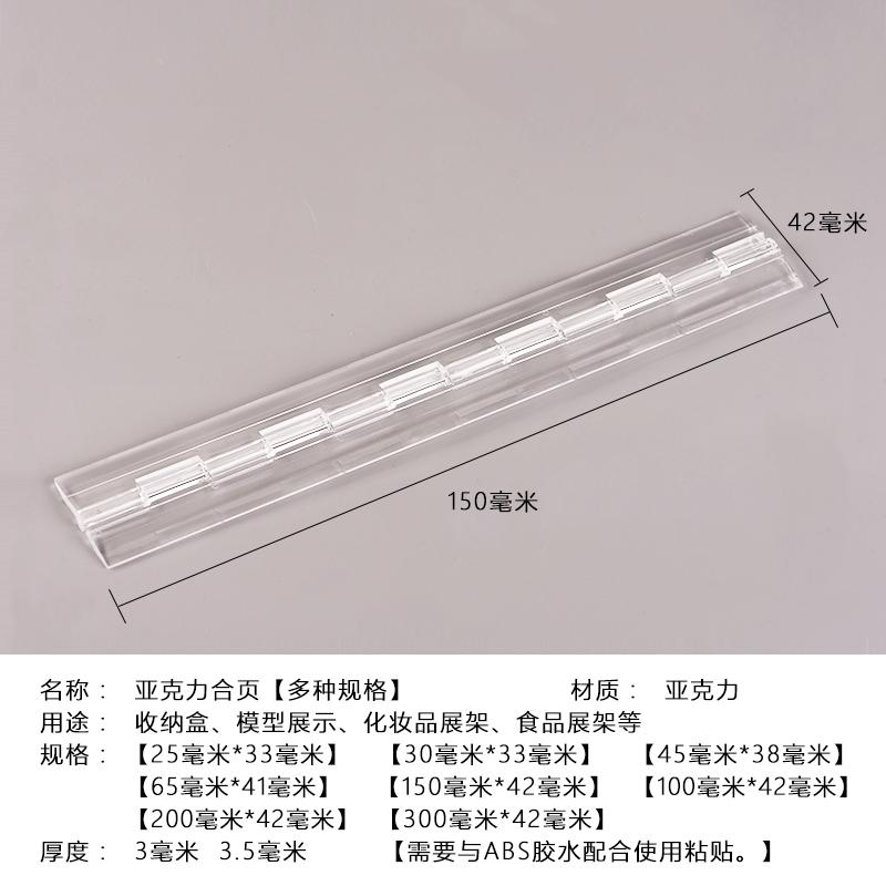 アクリル透明ヒンジアクセサリー箱プラスチックモデルの扉と窓はルーズリーフ生き帖