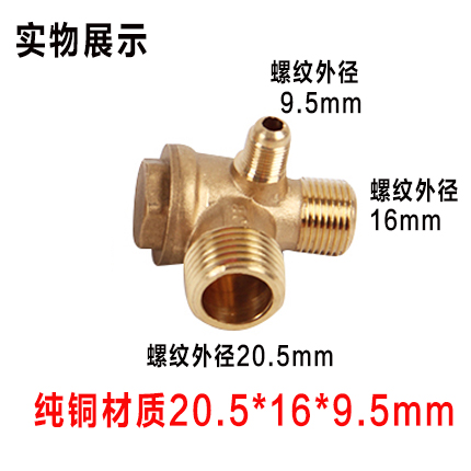 Air compressor fittings, small air pump, oil-free compressor, piston compressor fittings, pure copper one-way valve check valve
