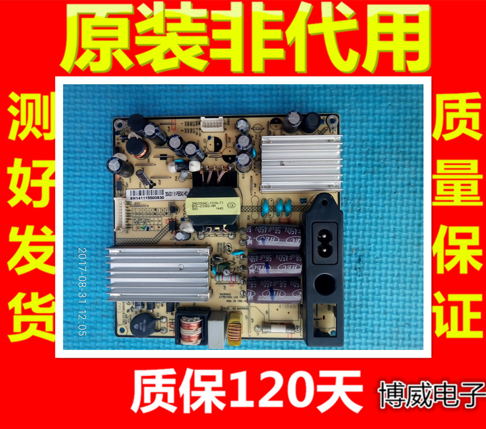 TCL TV LCD de 42 pulgadas L42F1590B paneles de energía SHG3904B-101H81-PBE039-PW4