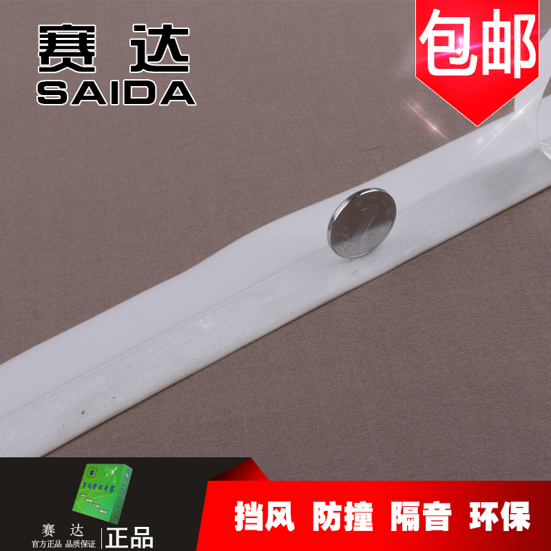 窓の専用防風保温防音防水シールテープ自粘型の扉と窓は条を密封する