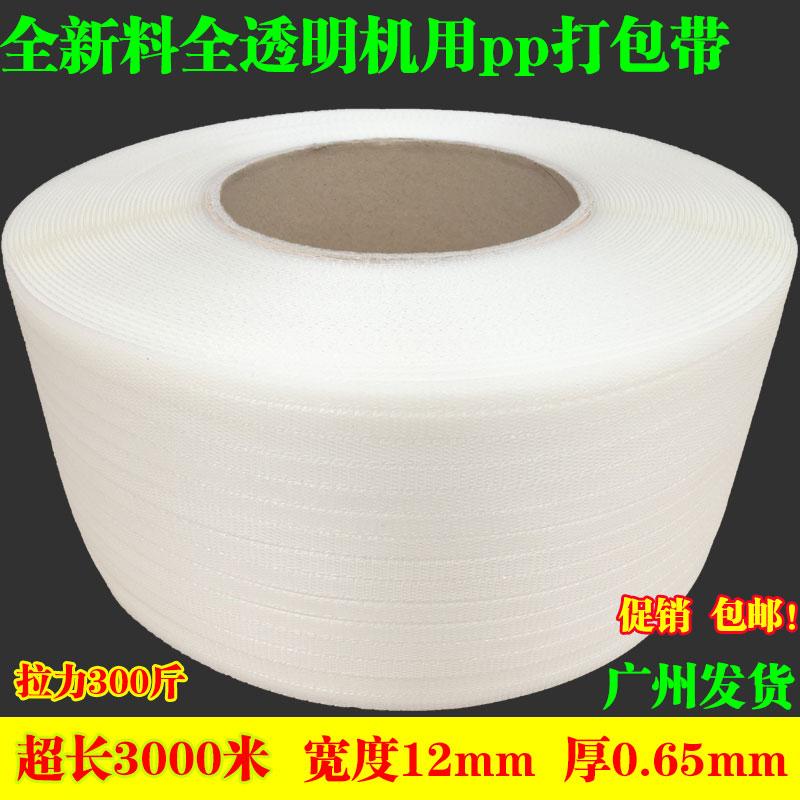 Material novo embalado com embalagem cinto cinto de máquina de embalagem de hot melt FITA cor semi - automática