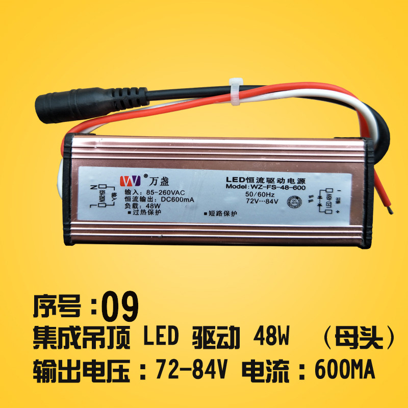 Integrated ceiling LED lamp ballast constant current drive power transformer flat panel lamp ceiling lamp adapter