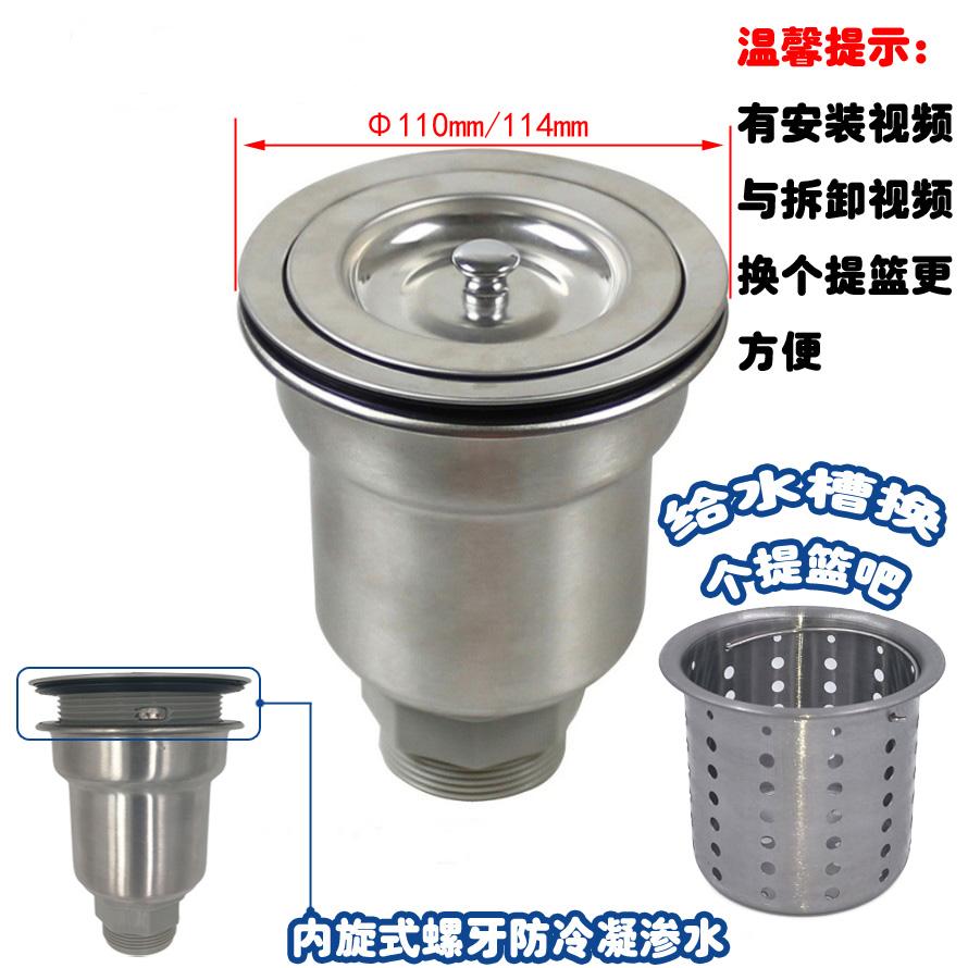 La cesta en el fregadero de la cocina del filtro de agua en el cubo de agua de alcantarilla de la jaula de acero inoxidable de 110.