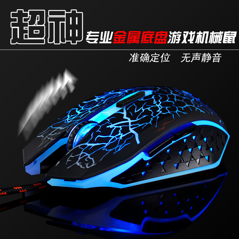 One metal chassis 3 mechanical buttons mute silent gaming increased wired 6 Gaming Mouse