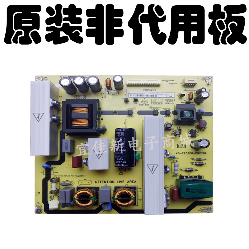 TCLC40E320B lcd tv 40-P232C0-PWG1XG81-PW232C-XX0 napajalne plošče