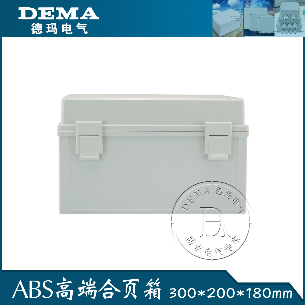DImax hinge plastic waterproof box 300*200*180 distribution box junction box electrical box PLC control box