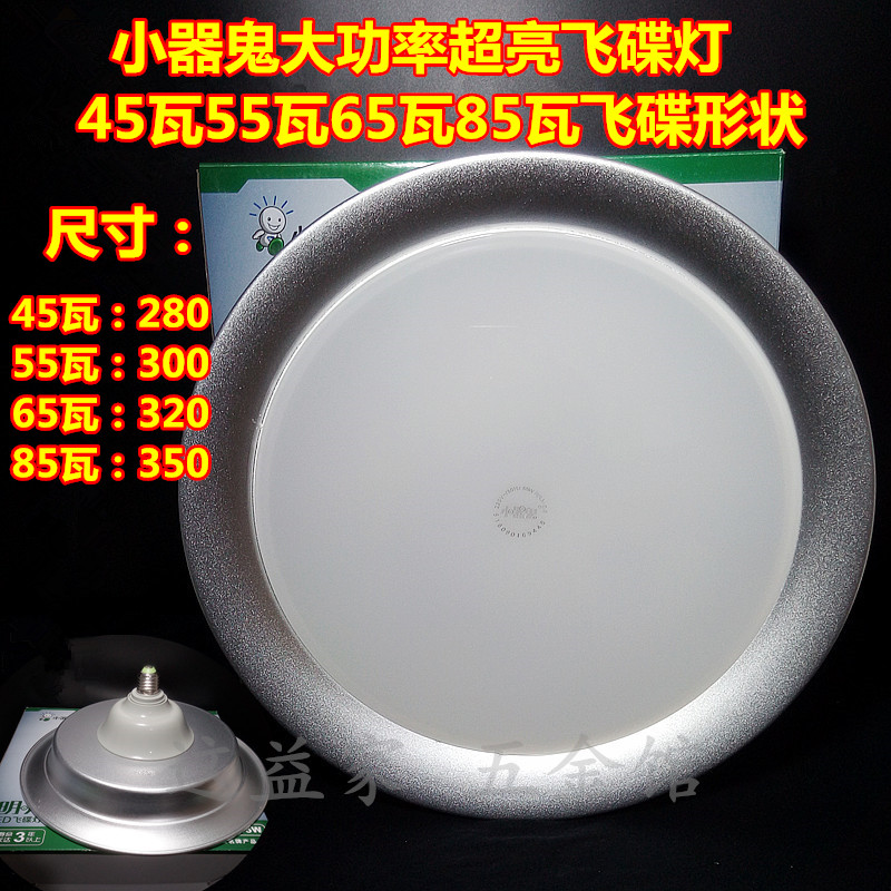 snål super ledde en stor flygande tefat inomhus e27 skruv snål makt belysning av energisnåla lampor!
