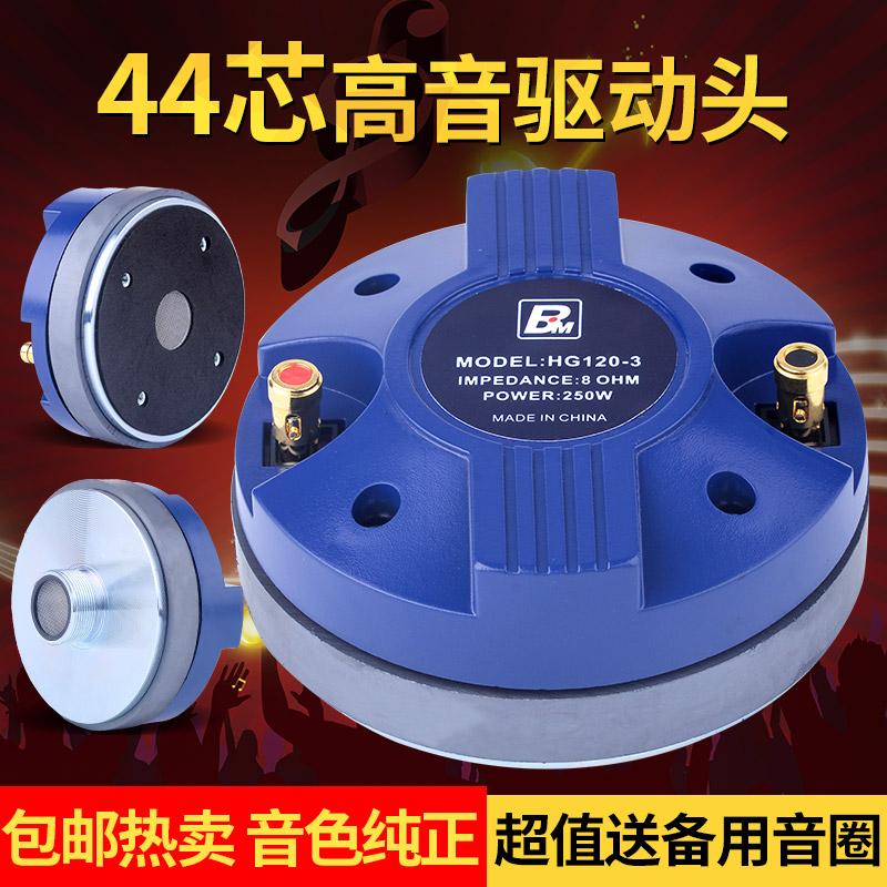 Special plus der ton HG120-3 lautsprecher lautsprecher film Horn - 120 magnetische 44 Kern am kopf