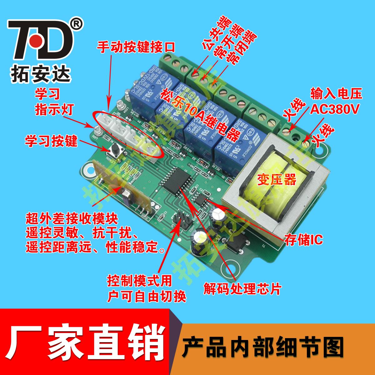 Control remoto de 380v radio control remoto camino reversible motor trifásico de cuatro bombas de agua controlador inalámbrico
