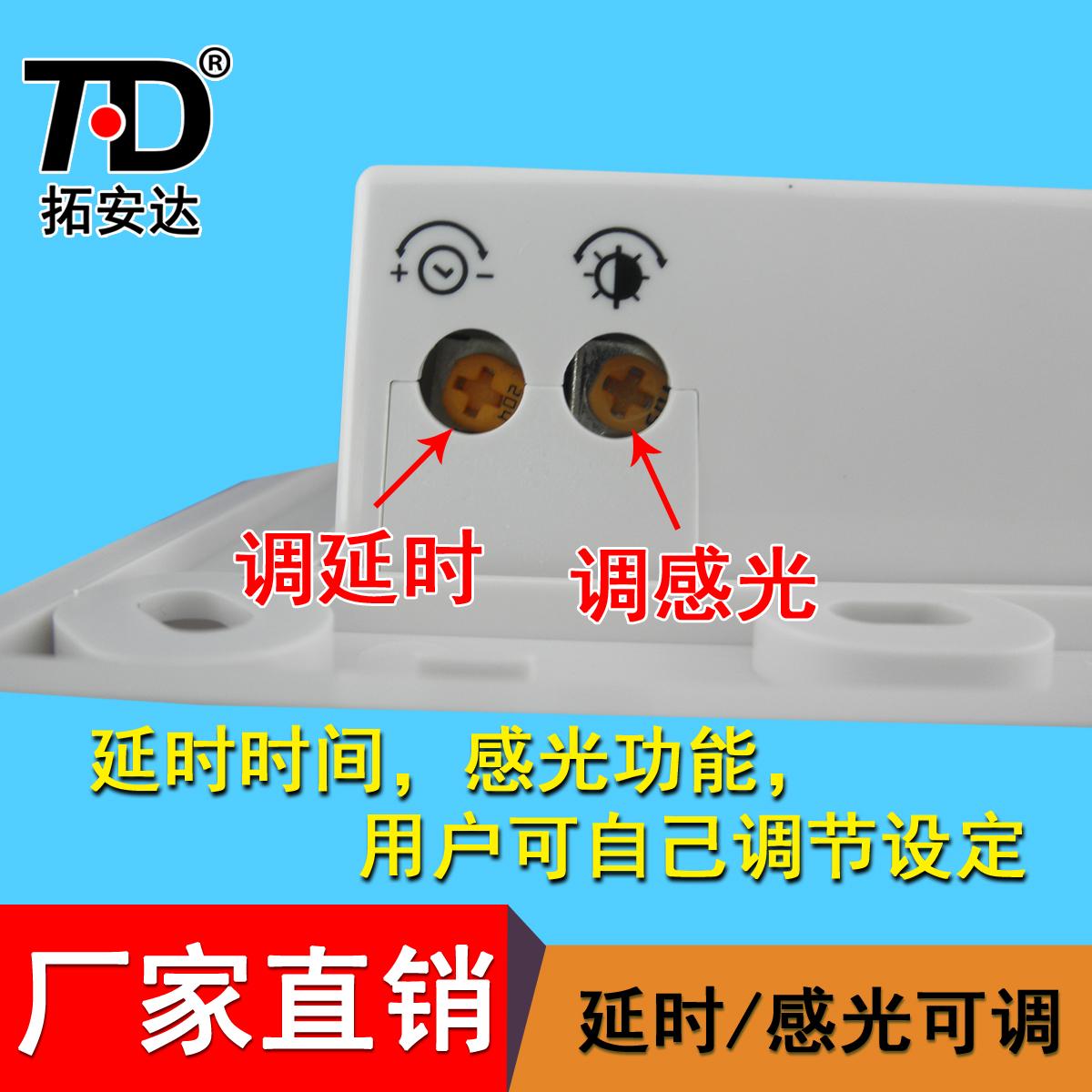 86 لوحة جسم الإنسان استشعار الأشعة تحت الحمراء التبديل 220 فولت ممر سقف قابل للتعديل مصباح الصمام عالية الطاقة أدى