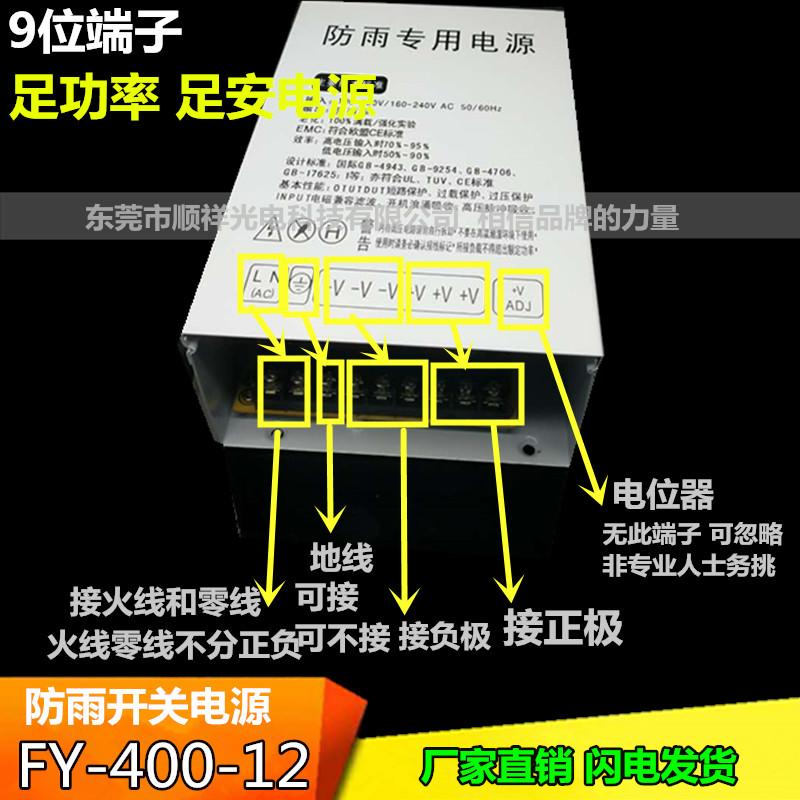 إمدادات الطاقة العاصمة محول 12V أدى منع 3A40 كلمة توظيف البريد 1 2V3 المطر المطر العلامة التجارية حزمة الطاقة التبديل مضيئة?