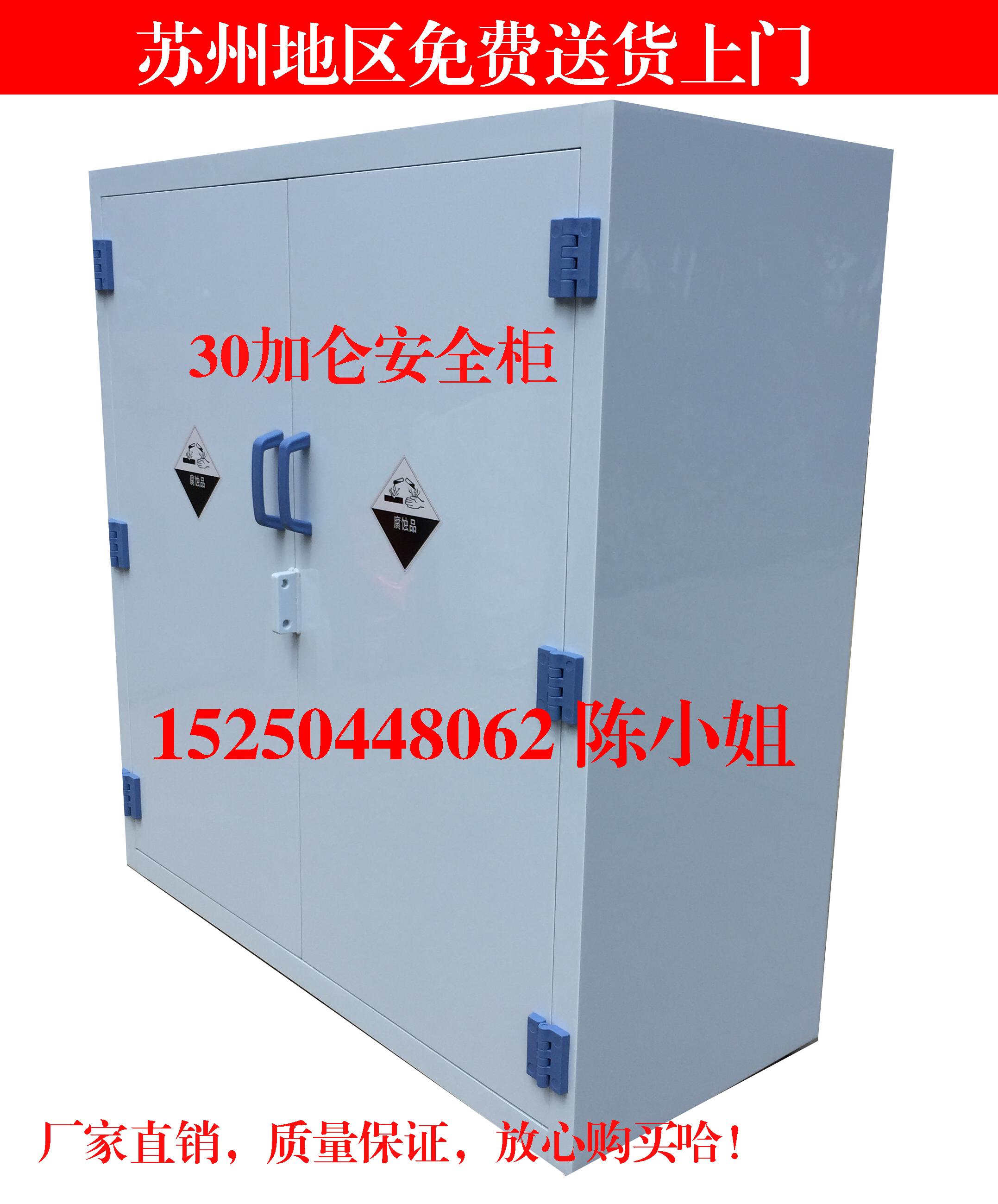 Armário armário de 30 litros de ácido sulfúrico Concentrado (ácido clorídrico entrega armário armário de produtos químicos de laboratório EM Suzhou