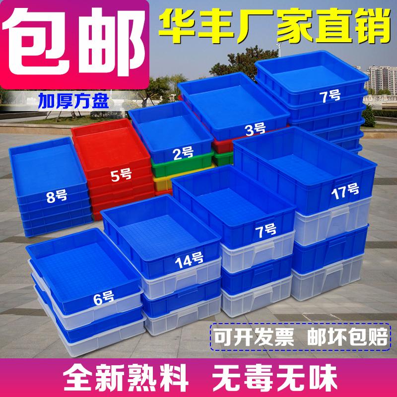 La Caja de plástico la placa de plástico plástico bandeja rectangular de plástico de cocina de la Caja la Caja de plástico de Tenebrio molitor