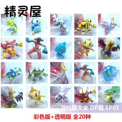 正版万代扭蛋 口袋妖怪超大全 DP篇SP01 宠物小精灵小公仔玩具
