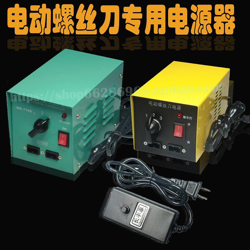 Electric batch power, electric screwdriver power supply, electric screwdriver, voltage regulator, electric branch screwdriver power supply