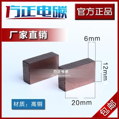[Genuine] Kohlebürste hoch Kupfer Semi-Kupfer Graphit 6 * 12 * 20 8 * 12 * 20 Verseilmaschine Wort Kohlebürstenhalter