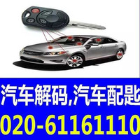 Equipped with car remote control key decoder chip, Guangzhou home key, remote control, Mercedes Benz, BMW, Volkswagen, Buick key