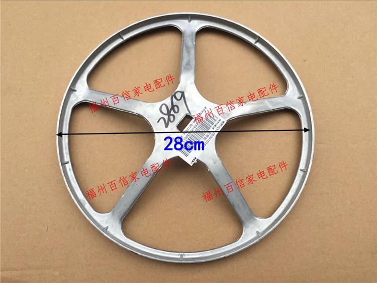 Haier washing machine tripod belt pulley XQG60-10866, XQG55-Q898A original 2869 cast aluminum