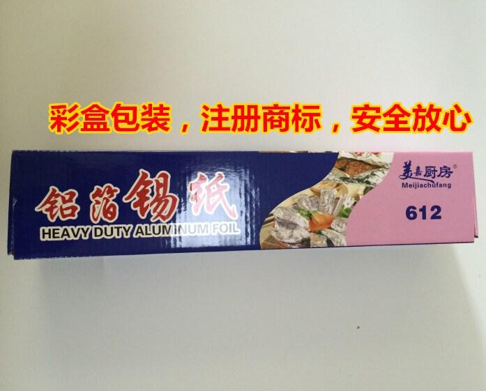 фольгу печь в фольгу алюминиевой фольги бумажные цветы А муки для выпечки барбекю рыба на гриле фольгу бытовой барбекю утолщение