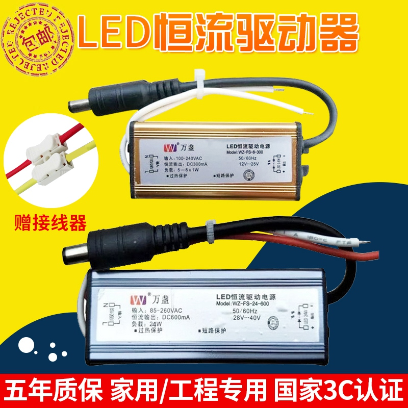 Ceiling lamp, LED lamp, power driver, ceiling lamp, constant current ballast, transformer 8W12W24W