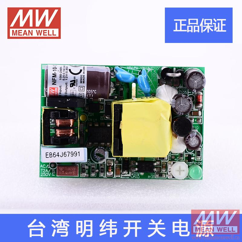 Taiwan meanwell 10W genuine NFM-10-24 PCB bare board 24V0.42A original power switching power supply