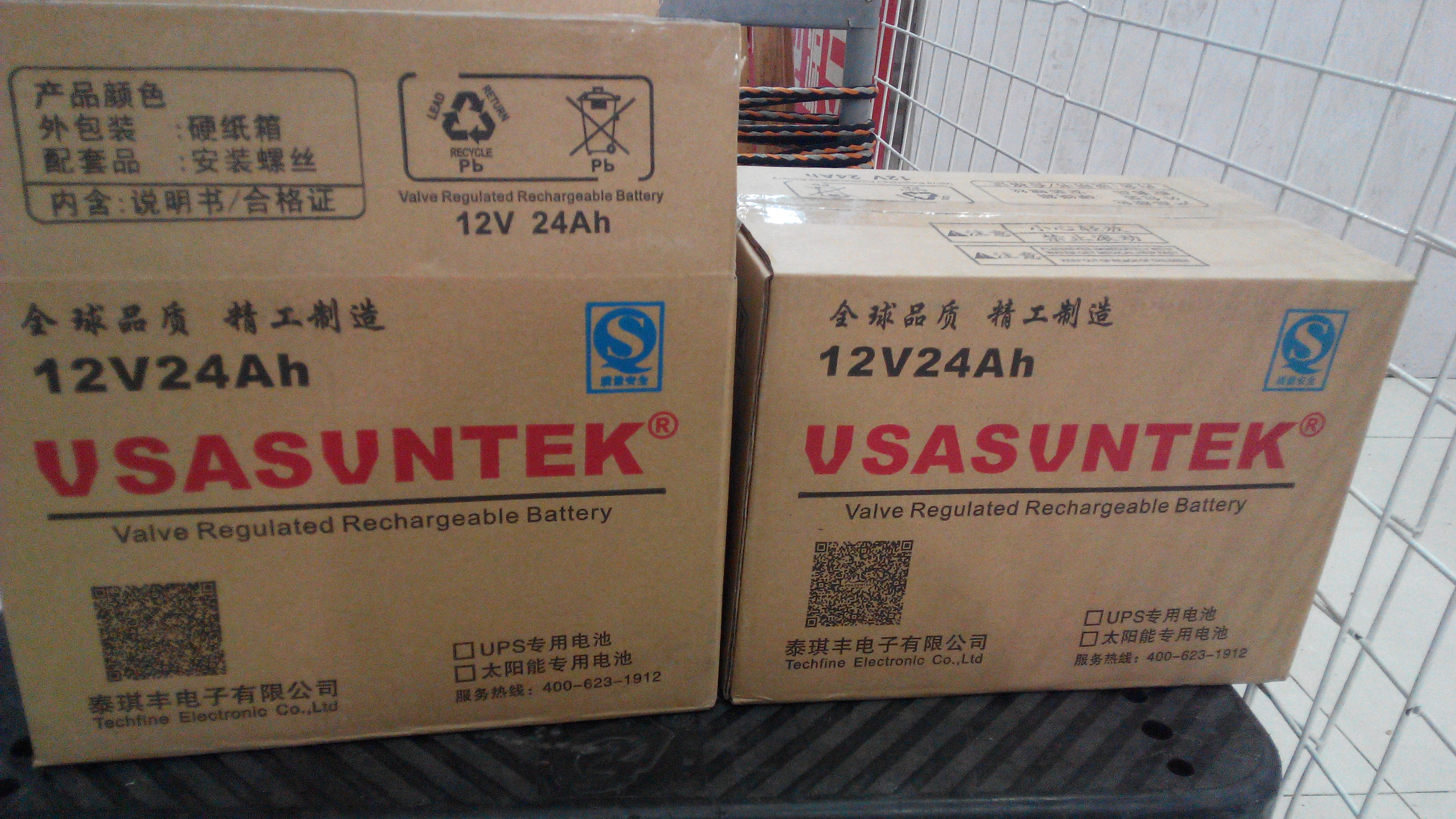 The 12V24AH UPS backup battery battery