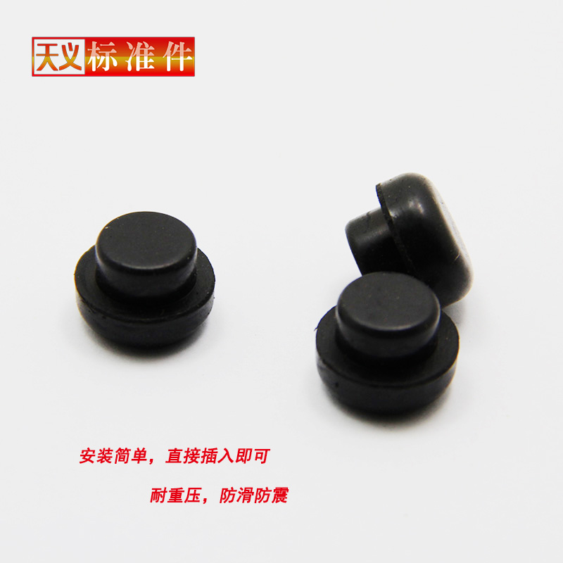 Environmental protection rubber foot pad, insert type machine, foot mat, bolt, rubber foot, furniture, foot and chair, pipe plug