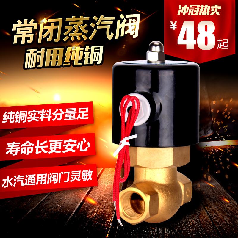 Shthde cobre la válvula de vapor de alta resistencia a la temperatura de vapor válvula electromagnética de tuberías de vapor de válvulas de control eléctrico 220V