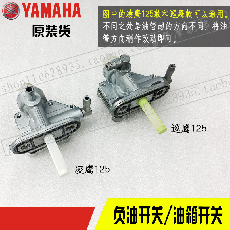 Yamaha - sport gekonnt 格福 Jubilee li Adler Adler - Hawk - schalter - unterdruck öl wechseln