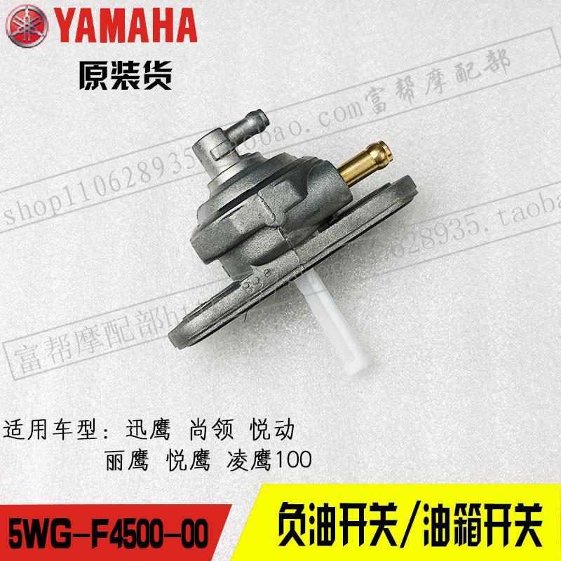 YAMAHA fast Eagle Gefu Qiao Li Ying Ling Ying Jubilee xunying fuel oil switch original negative pressure switch