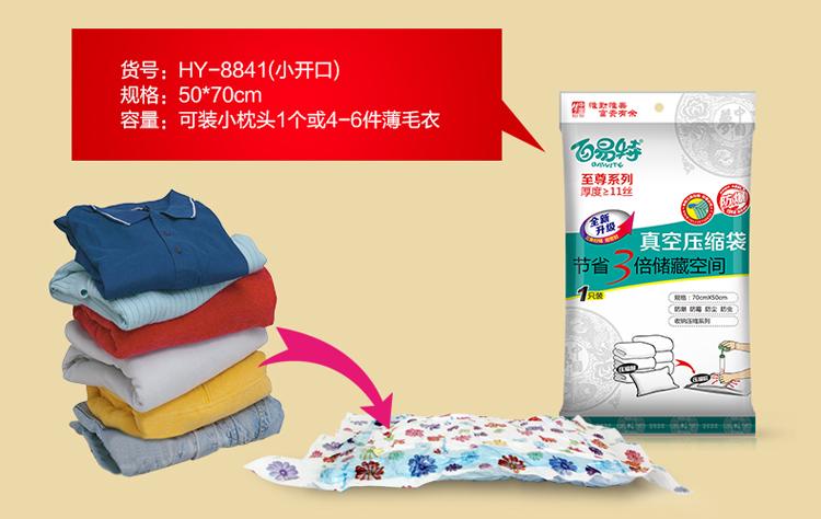 100と11真空圧縮袋中国8841ドリームシリーズ