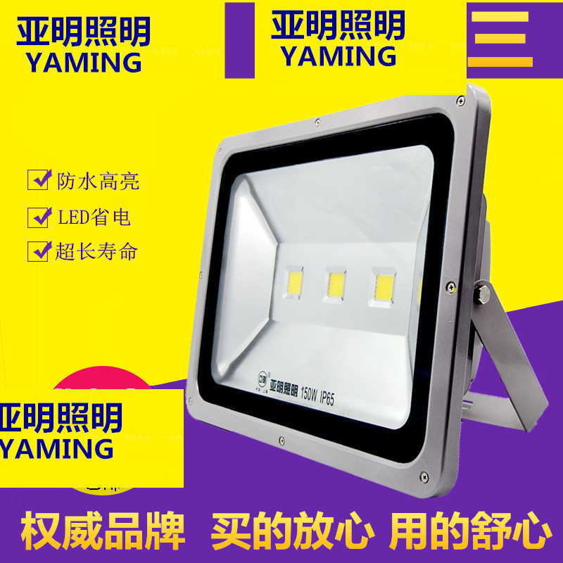 Ya Ming LED projection lamp outdoor waterproof explosion proof 50W100W super bright advertising spotlights workshop floodlight courtyard lights