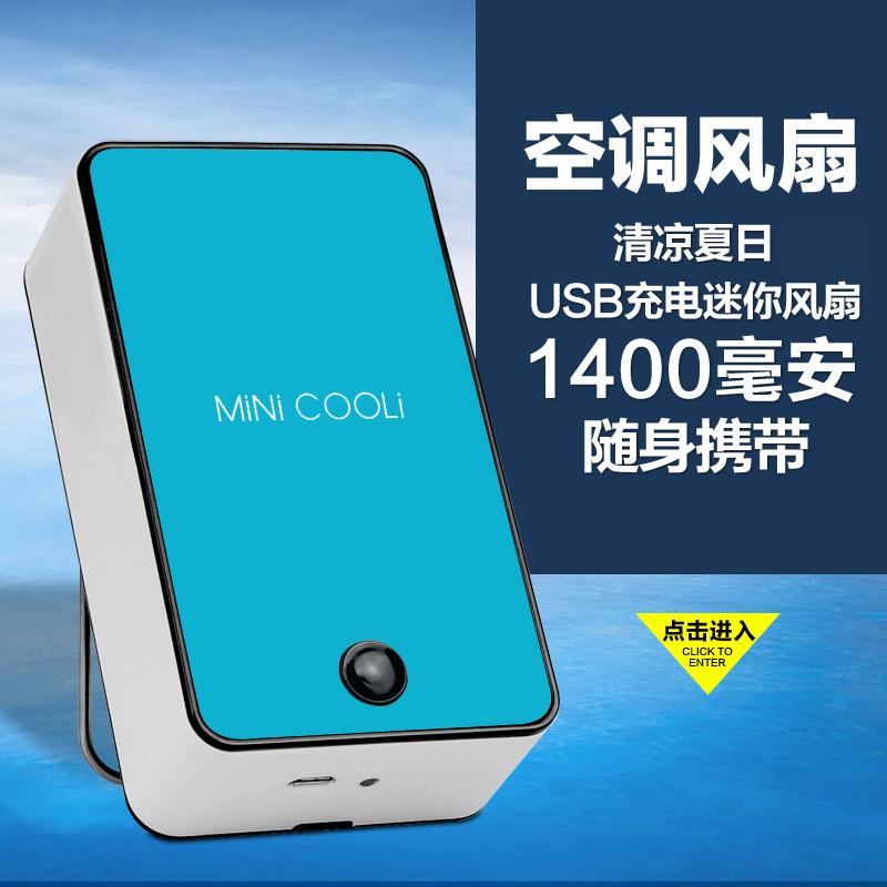 Mit der klimaanlage kühlung wiederaufladbare lithium - ionen - batterien Kleiner fan fan tragbare handheld wohnheim - Clip - fan mini - fan