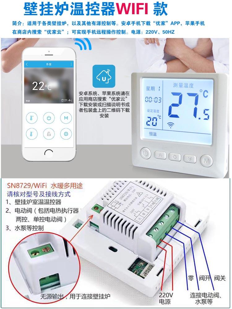 Un chauffage électrique à écran tactile à cristaux liquides thermostat magnifique sauna anti - brouillage de mode chaudière murale au commutateur
