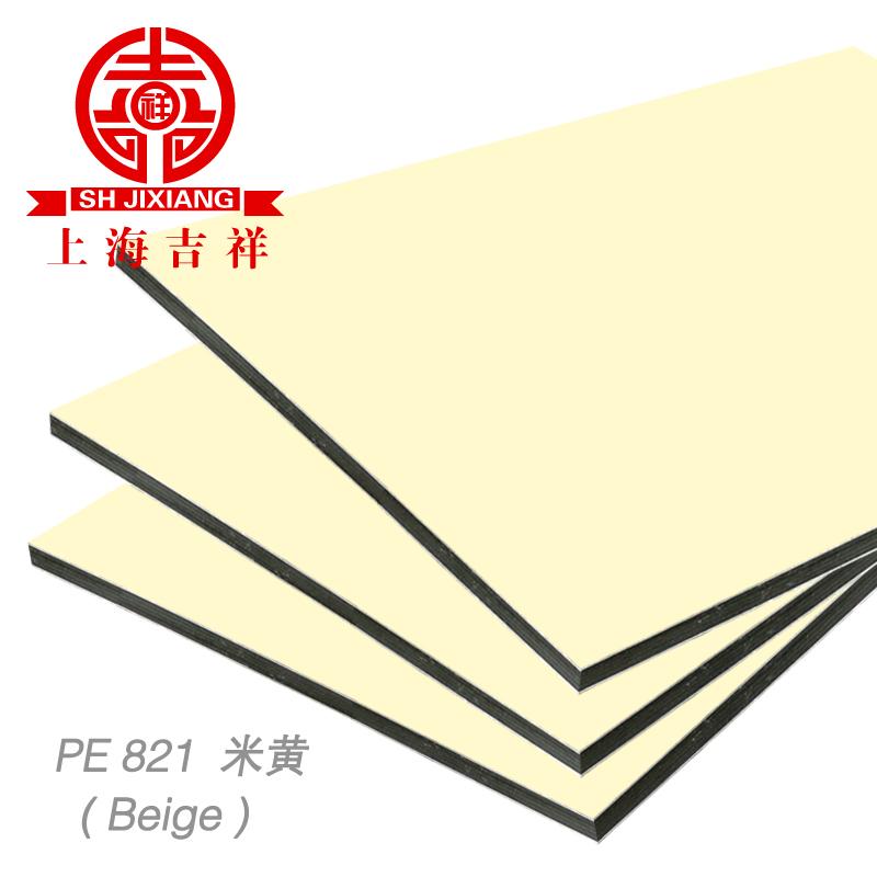 Shanghai propicio 4mm25 seda / beige placa de aluminio dentro de la pared exterior de la pared de fondo de hoja seca de publicidad (la verdadera)