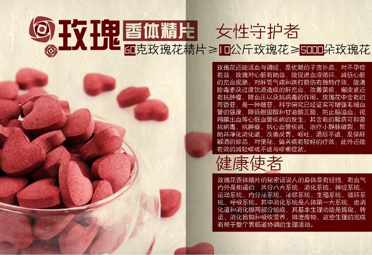 香体精片 玫瑰花精片60g约150片 香体糖丸 - 何记茶轩 - 何记茶轩