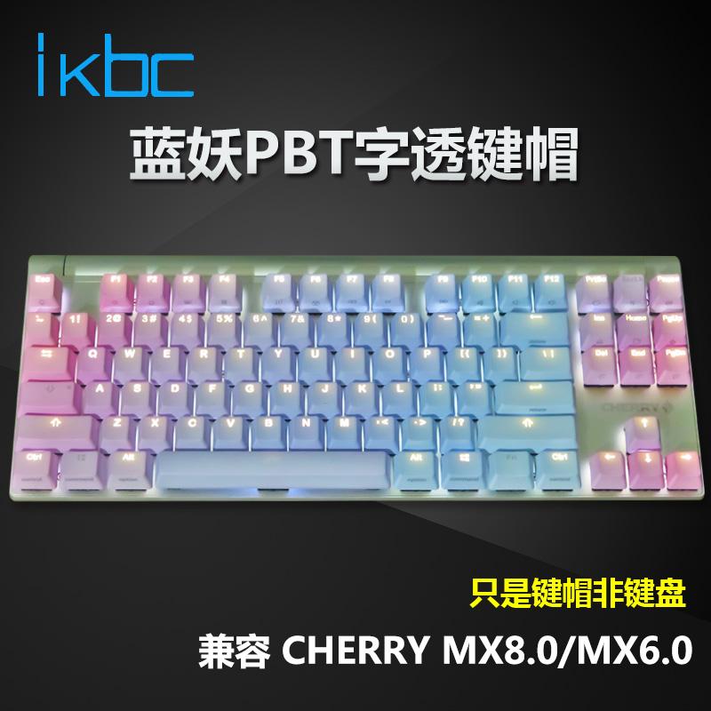 ПБТ слово через Кэп вишня вишневый MX8.0MX6.087108 механической совместимости клавиатура