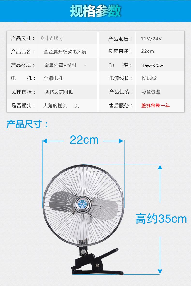自動車用車扇風機車載トラック12V24伏シガーライター空調冷凍車で大扇風機じゅう寸