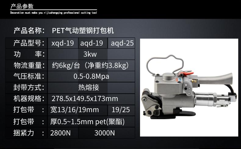 AQD-25 kannettavat pet - pneumaattisella baler pet - kone kitkaa sulaa kuin pettivät pakkaaja