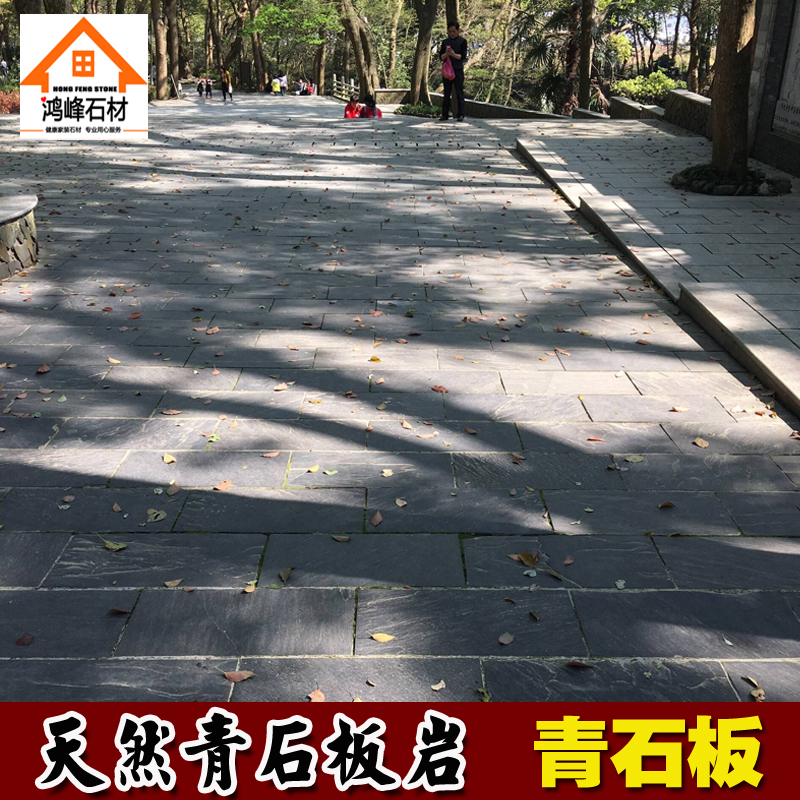 Natural green stone plate courtyard antiskid floor tile imitation indoor and outdoor living room balcony Les Loges Du Park Hotel paved stone