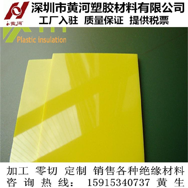 Paneles de resina epoxi: placas de aislamiento de fibra de vidrio de Administración 0,3 o 0,5 / 1 / 2 / 3 / 4 / 5 / 6 / 10 / transformado