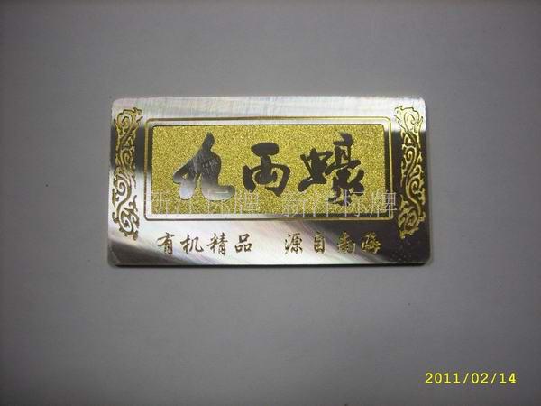 Factory manufacturers direct tea box brand tea box nameplate metal inscription metal oxide gold mirror aluminum