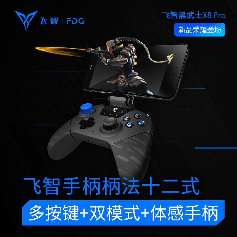 iPhone7 X8 Apple 6s plus tablet ipad king glorious wilderness survival chicken cf game handle