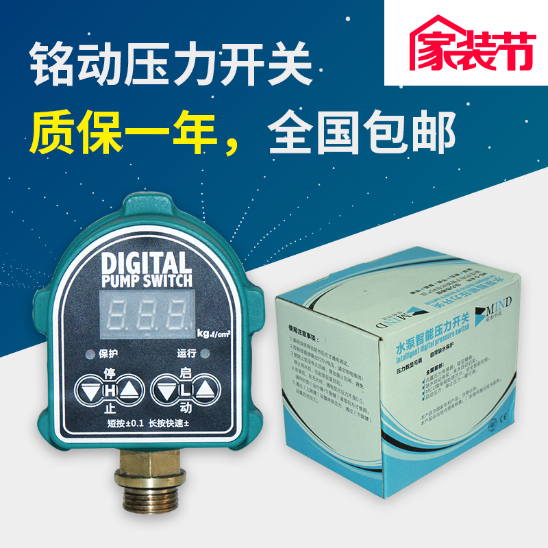 Automatic switch controller of intelligent electronic intelligent pump pump pressure control switch